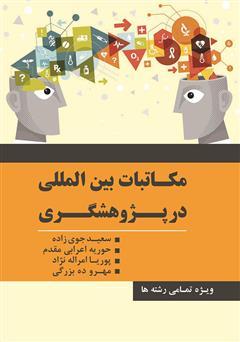 دانلود کتاب مکاتبات بینالمللی در پژوهشگری