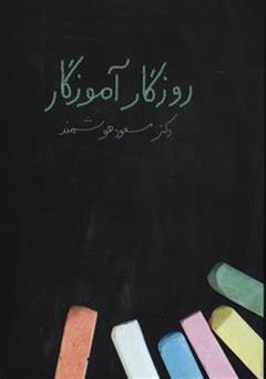 دانلود کتاب روزگار آموزگار: مجموعه خاطرات دکتر مسعود هوشمند