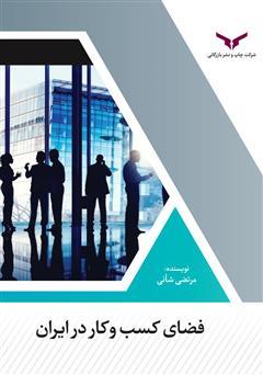 دانلود کتاب فضای کسب و کار در ایران