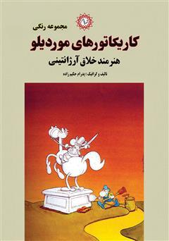 دانلود کتاب کاریکاتورهای موردیلو