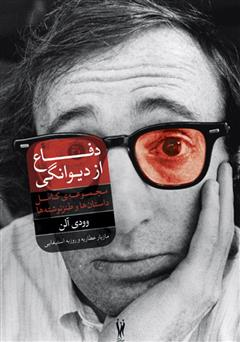 دانلود کتاب دفاع از دیوانگی: مجموعهی کامل داستانها و نوشتههای طنز