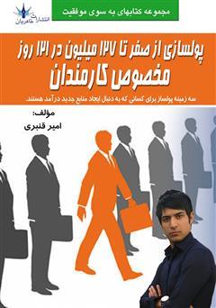 دانلود کتاب پولسازی از صفر تا 127 میلیون در 121 روز مخصوص کارمندان