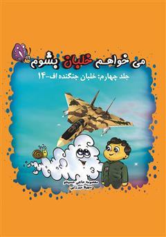 دانلود کتاب میخواهم خلبان بشوم (جلد چهارم: خلبان جنگنده اف-۱۴)