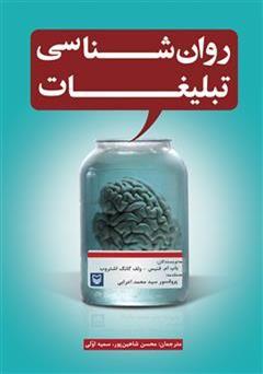 روانشناسی تبلیغات