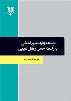 دانلود کتاب توسعه تجارت بینالمللی به واسطه حمل و نقل دریایی