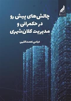 دانلود کتاب چالشهای پیش روی حکمرانی و مدیریت کلانشهری