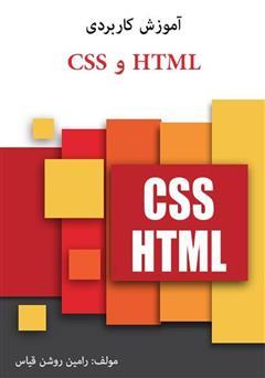 دانلود کتاب آموزش کاربردی HTML و CSS