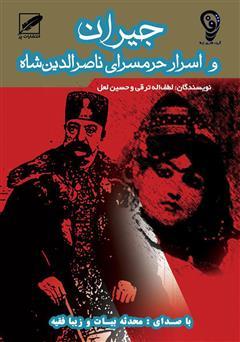 دانلود کتاب صوتی جیران و اسرار حرمسرای ناصرالدین شاه