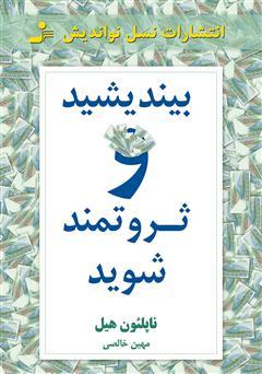 دانلود کتاب بیندیشید و ثروتمند شوید