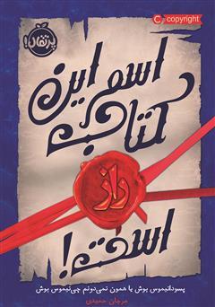 دانلود کتاب اسم این کتاب راز است!