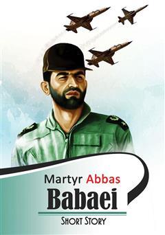 دانلود کتاب Martyr Abbas Babaei (شهید عباس بابایی)