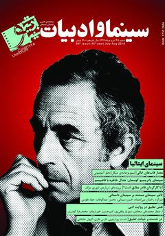 دانلود مجله سینما و ادبیات - شماره 68