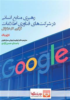 دانلود کتاب صوتی رهبری منابع انسانی در شرکتهای فناوری اطلاعات (قوانین کار در گوگل)
