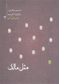 دانلود کتاب ستارگان کویر 12 - مثل مالک: خاطرات شهید حاج یونس زنگی آبادی