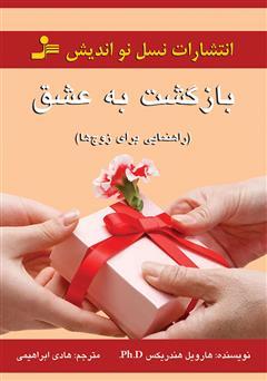 دانلود کتاب بازگشت به عشق