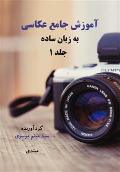دانلود کتاب آموزش جامع عکاسی به زبان ساده - جلد 1