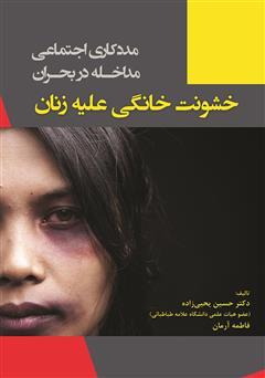دانلود کتاب مددکاری اجتماعی مداخله در بحران: خشونت خانگی علیه زنان