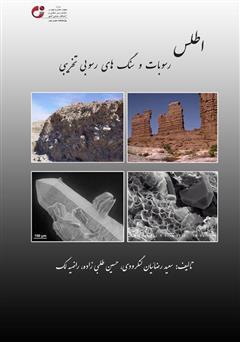 دانلود کتاب اطلس رسوبات و سنگ های رسوبی تخریبی