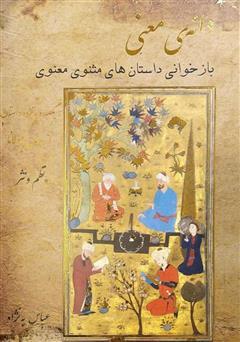 دانلود کتاب دانهی معنی: بازخوانی داستانهای مثنوی معنوی