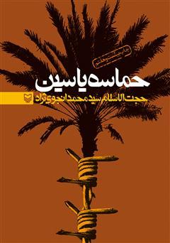 دانلود کتاب حماسهی یاسین: خاطرات سید محمد انجوی نژاد