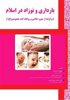 دانلود کتاب بارداری و نوزاد در اسلام (برگرفته از متون اسلامی و روایات ائمه معصومین (ع))