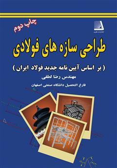 دانلود کتاب طراحی سازه فولاد (بر اساس آیین نامه جدید فولاد ایران)