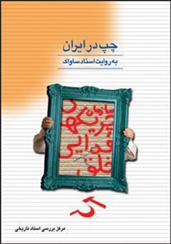دانلود کتاب چپ در ایران به روایت اسناد ساواک (کتاب هشتم) چریک های فدایی خلق
