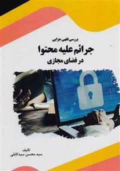 دانلود کتاب بررسی فقهی جزایی جرایم علیه محتوا در فضای مجازی