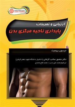 دانلود کتاب ارزیابی و تمرینات پایداری ناحیه مرکزی بدن