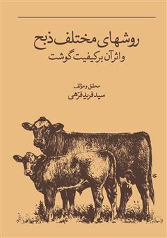 دانلود کتاب روش های مختلف ذبح و اثر آن بر کیفیت گوشت