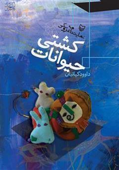 دانلود کتاب نمایشنامه عروسکی قلعه حیوانات