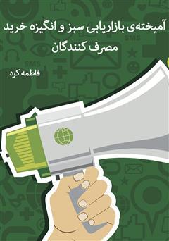 دانلود کتاب آمیختهی بازاریابی سبز و انگیزه خرید مصرف کنندگان