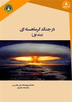 دانلود کتاب در جنگ گرماهستهای (جلد اول)