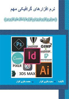 دانلود کتاب نرم افزارهای گرافیکی مهم: معرفی پرکاربردترین نرم افزارها با مثال کاربردی