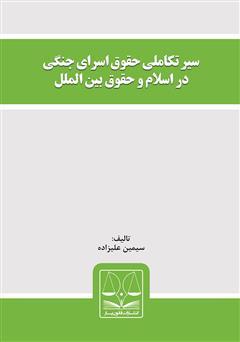 دانلود کتاب سیر تکاملی حقوق اسرای جنگی در اسلام و حقوق بینالملل
