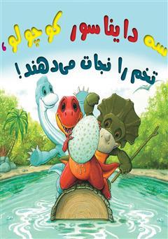 دانلود کتاب سه دایناسور کوچولو، تخم را نجات میدهند!