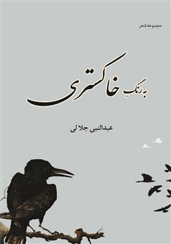 دانلود کتاب به رنگ خاکستری، سیاه و سپید