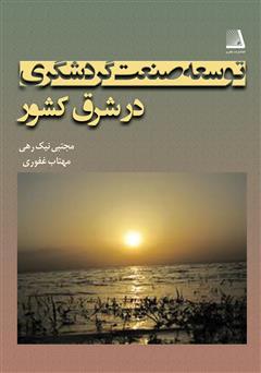 دانلود کتاب توسعه صنعت گردشگری در شرق کشور