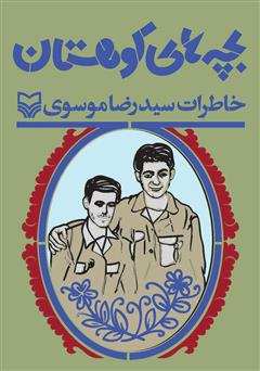 دانلود کتاب بچههای کوهستان: خاطرات سید رضا موسوی