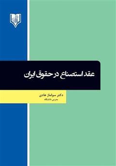 دانلود کتاب عقد استصناع در حقوق ایران
