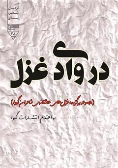 دانلود کتاب در وادی غزل