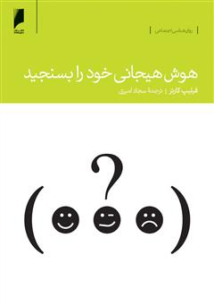 دانلود کتاب هوش هیجانی خود را بسنجید
