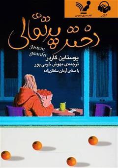 دانلود کتاب صوتی دختر پرتقالی