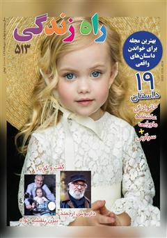 دانلود مجله راه زندگی - شماره 513