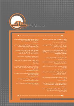 دانلود نشریه علمی تخصصی شباک - شماره 46