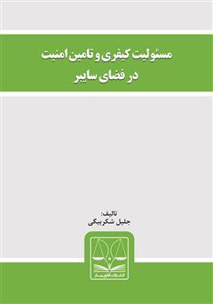 دانلود کتاب مسئولیت کیفری و تامین امنیت در فضای سایبر