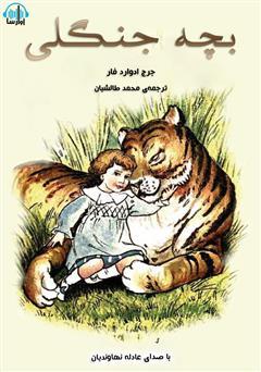 دانلود کتاب صوتی بچه جنگلی