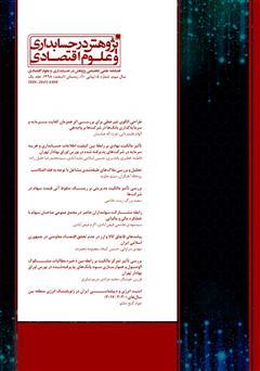دانلود فصلنامه علمی تخصصی پژوهش در حسابداری و علوم اقتصادی - شماره 10 - جلد یک