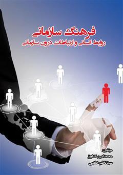 دانلود کتاب فرهنگ سازمانی: روابط انسانی و ارتباطات درون سازمانی