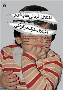 دانلود کتاب اختلال نافرمانی مقابله ای و اختلال سلوک در کودکی